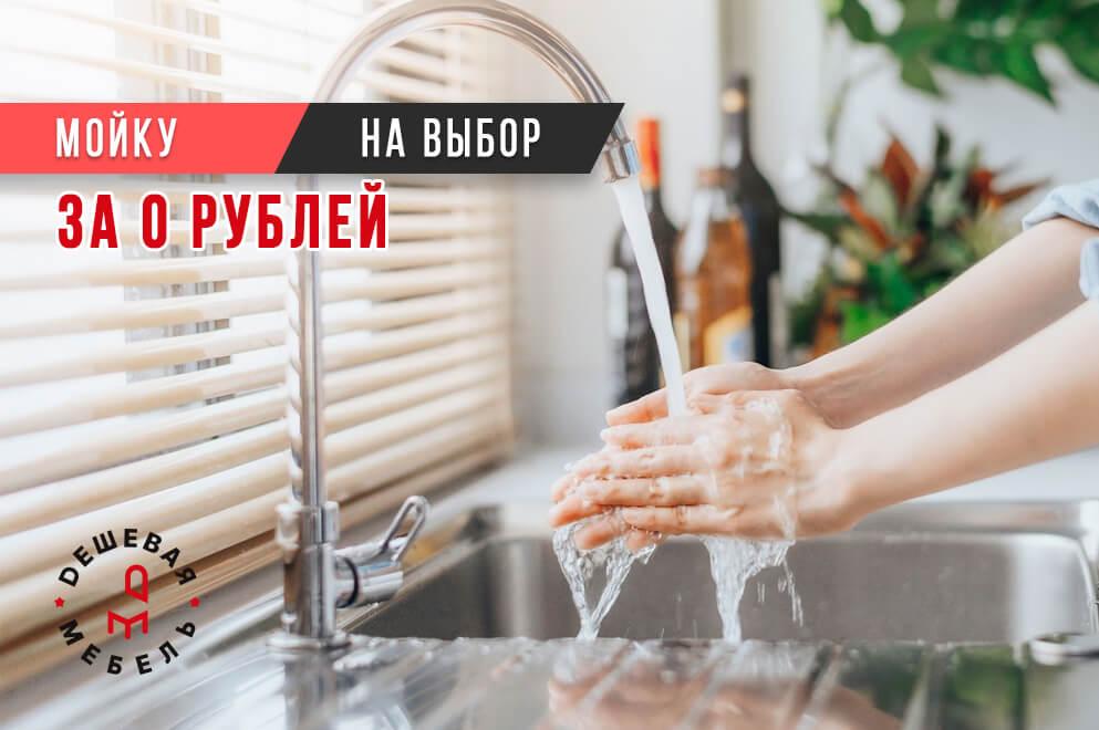 мойка за 0 рублей